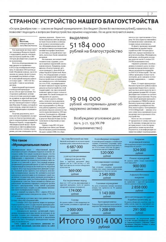 ZOV3_0.6-page-007