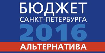 Альтернативный бюджет Санкт-Петербурга на 2016 год