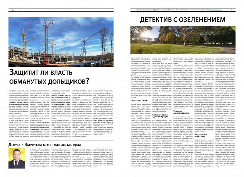 GP2016_N111-page-007