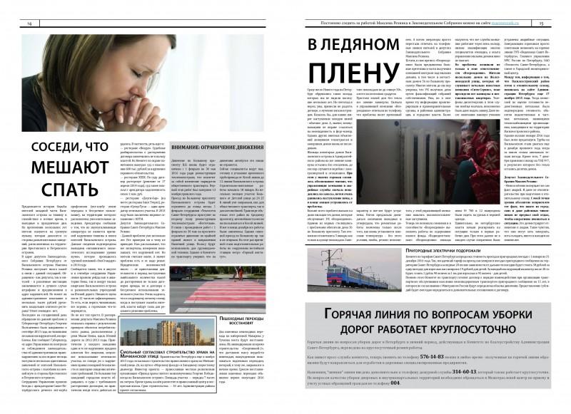GP2016_N111-page-008