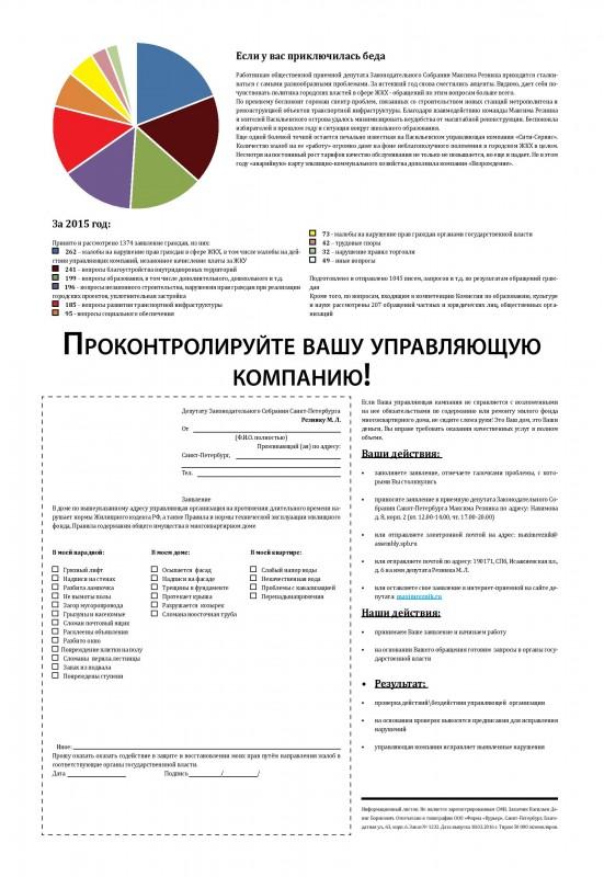 GP2016_N111-page-009