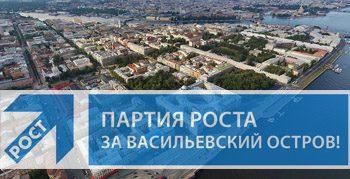 Партия Роста — за Васильевский остров! //Информационный листок