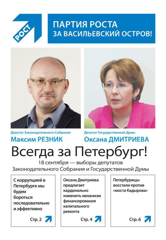 reznik2016-06s_v0.12-page-001