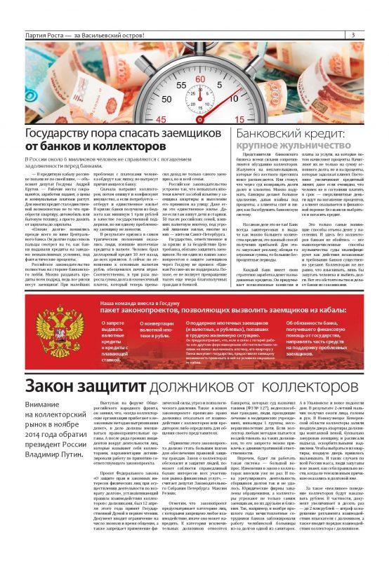 reznik2016-06s_v0.12-page-003
