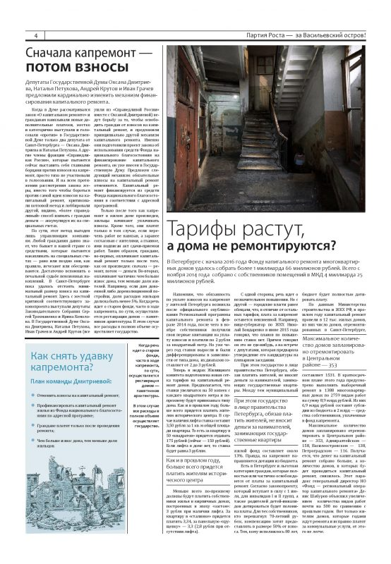 reznik2016-06s_v0.12-page-004