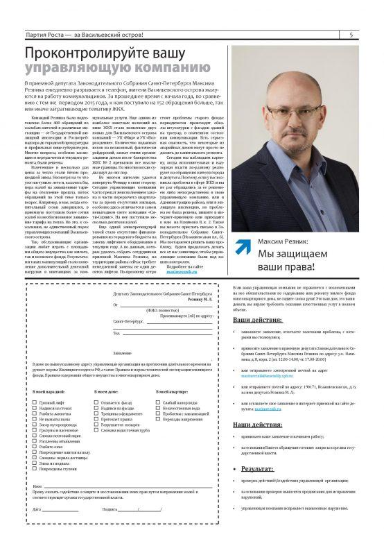 reznik2016-06s_v0.12-page-005