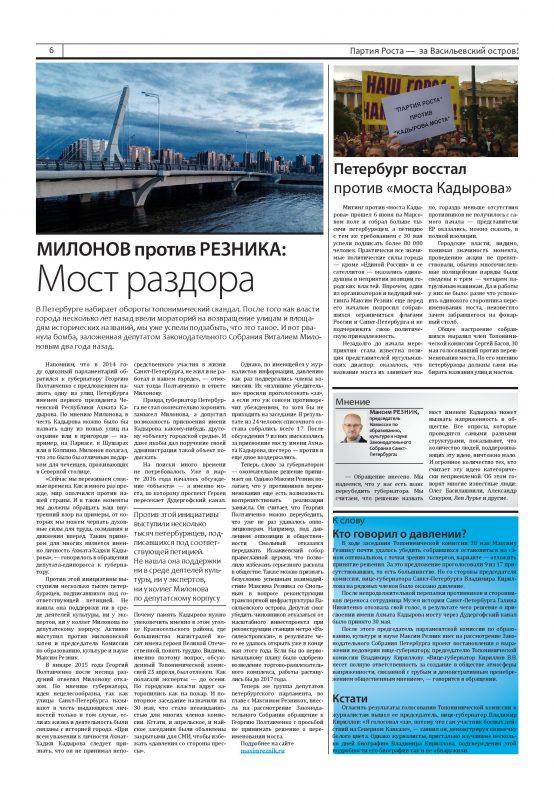 reznik2016-06s_v0.12-page-006