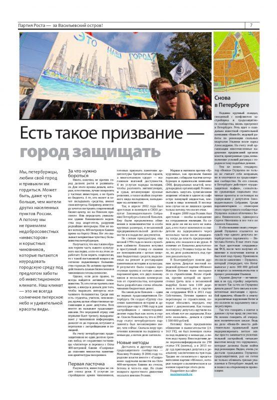 reznik2016-06s_v0.12-page-007