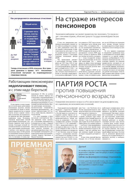 reznik2016-06s_v0.12-page-008