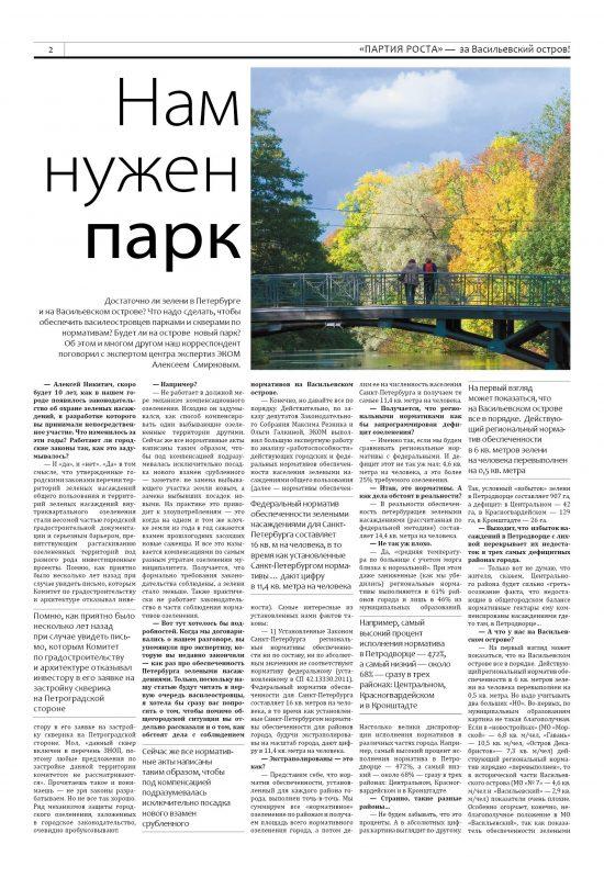 reznik1607_final_2