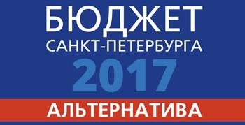Альтернативный бюджет Санкт-Петербурга на 2017 год