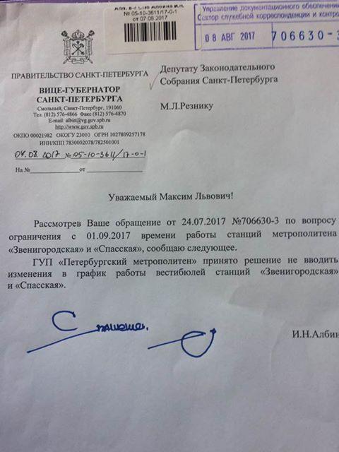 Ответ И.Албина о режиме работы станций метро. Источник: http://maximreznik.ru/wp-content/uploads/2017/08/20663706_380282689054878_8590022371163823065_n.jpg