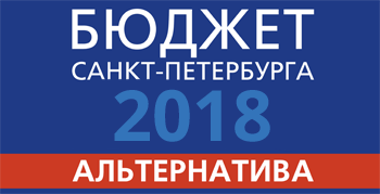Альтернативный бюджет Санкт-Петербурга на 2018 год